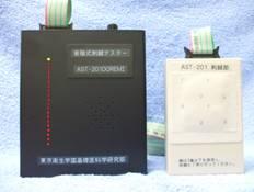 音階式刺鍼試験機 AST-201DOREMI