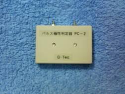 パルス極性判定器 PC-2