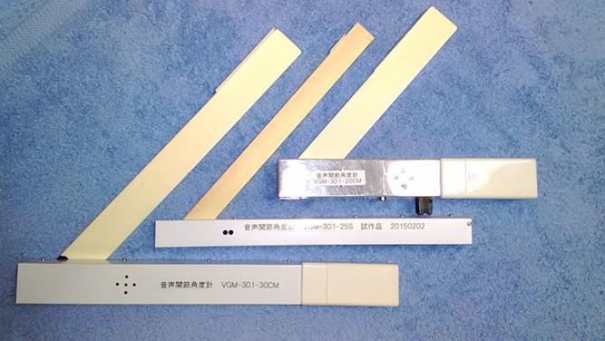 音声式関節角度計 一体型 VGM-301 シリーズ